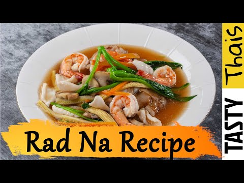 Rad Na Seafood - Thai Wide Flat Rice Noodles in Gravy with Seafood